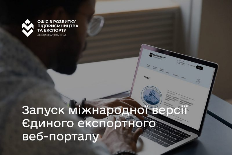 Анонс запуску міжнародної версії Єдиного експортного веб-порталу
